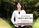 한국투자증권, 개인 투자자 대상 '해외주식 세미나'