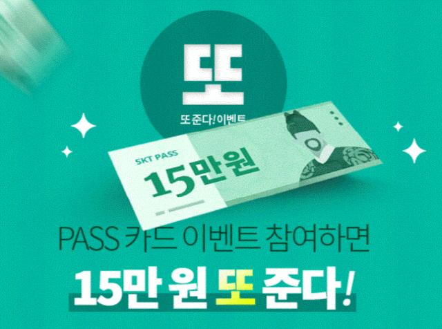 'SKT PASS 또준다15만원카드' 이벤트 관심 폭주…참여 방법과 유의할 점은?