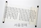 """이재명 지키기 장문의 붓글씨 탄원서 화제…""""현명하고 자비로운 대법 판결 기대"""""""