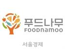 [SEN]푸드나무, 중국 '윙입푸드' 와 MOU…중국 진출 잰걸음
