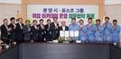 광양시-포스코, 지역 청년 취업아카데미 운영 업무협약