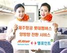 제주항공, 롯데 엘포인트와 제휴…리프레시 포인트 사용 확대