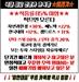 '급등예상' 추천주 무료 공개
