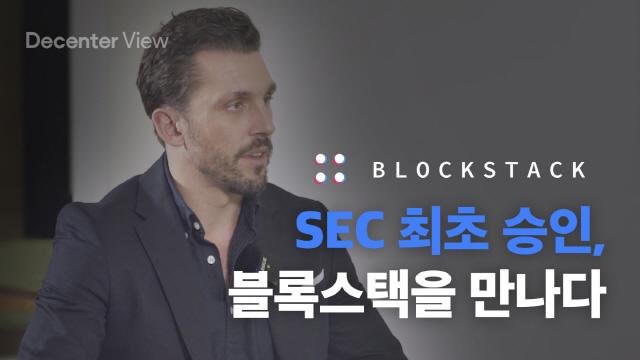 'SEC 최초 승인' 블록스택 '개발자·사용자 모두를 위한 분산화 컴퓨팅 플랫폼이 목표'