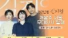 '82년생 김지영' 정유미X공유X김도영 감독, 개봉주 주말 무대인사 확정