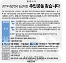 [알림] '2019 대한민국 증권대상' 주인공을 찾습니다