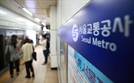 [속보]총파업 앞두고 서울지하철 1~8호선 노사협상 극적 타결…파업 철회