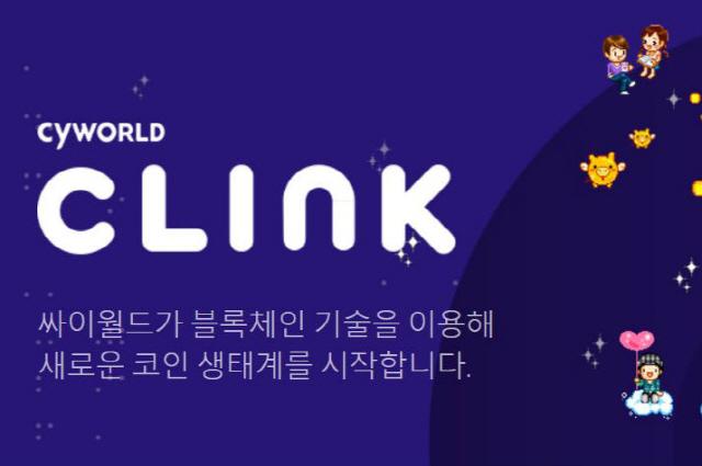 싸이월드 '클링'으로 드러난 리버스 ICO의 민낯…투자금 회수 어렵다