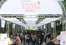 LG, 사이언스파크서 '소통과 융복합 축제'