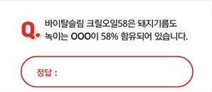 """'바이탈슬림 크릴오일58' 오퀴즈 이벤트…""""몸 속 기름때 녹인다"""""""