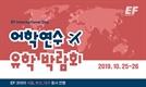 EF코리아, 어학연수·유학박람회 'EF인터네셔널데이' 개최…1:1 컨설팅 제공
