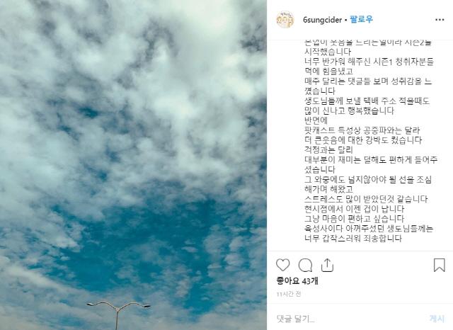 '조국 딸 느낌 나요, 박탈감' 김영희 발언 구설수, 팟캐스트 방송중단