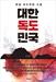 한국VS일본, 독도를 두고 전쟁하다...신간 '대한독도민국' 출간