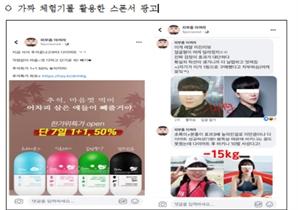 식약처, 가짜 체험기 유포 등 허위과대 광고 업체 12곳 적발