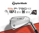 테일러메이드, 신제품 '더 뉴 P·790 아이언' 구매 고객 대상 '밀드 그라인드 2 웨지' 증정