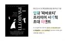 유니버설뮤직, 영화 '파바로티' 프리미어 시사회 개최