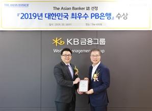 국민은행 '韓 최우수 PB은행' 수상