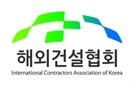 해외건설협회, 해외건설 중소기업 진출지원 설명회 개최
