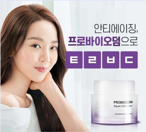 '보타닉힐보 프로바이오덤' 초성퀴즈 정답 공개…'탄탄하고 매끄러운 피부'