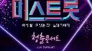 '미스트롯' 전국투어 콘서트, 오는 11월부터 시즌2로 대장정 시작