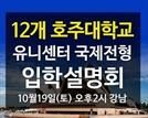 """10월 19일 강남 유니센터, """"12개 호주대학교 유니센터 국제전형 입학설명회 개최"""""""