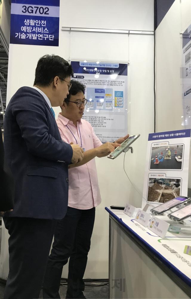 ETRI, 국민과 함께 생활안전 예방기술 개발 나선다