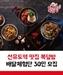 이색 덮밥 브랜드 복덮방 배달 체험단 모집