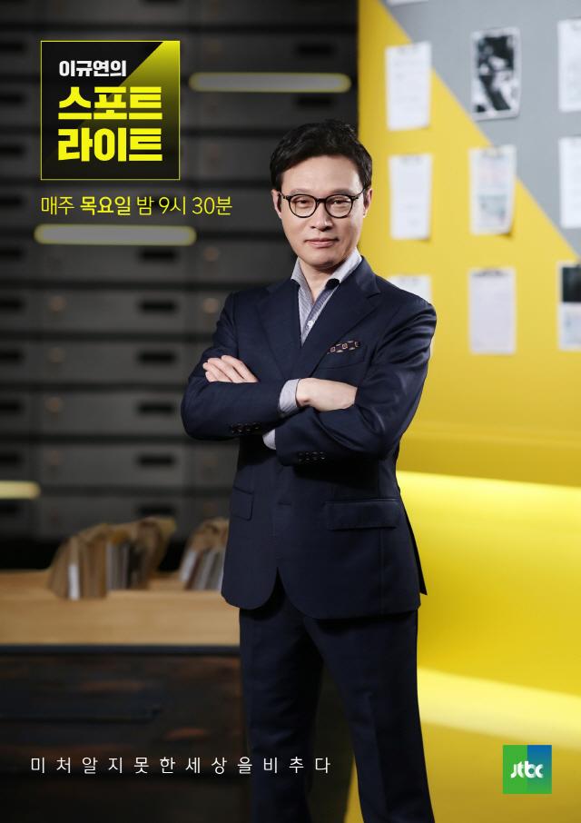 유승준과 신의 아들들..'이규연의 스포트라이트' 특권층 병역비리 파헤친다