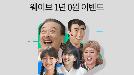"""'웨이브 1년 무료' 오퀴즈 이벤트…""""1년 내내 0원으로 즐기세요"""""""