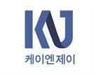 [시그널]  케이엔제이 청약 경쟁률 1,105대 1…청약 증거금 1조 넘어