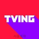 CJ ENM의 OTT '티빙', 콘텐츠 강화 등 전면 확대 개편