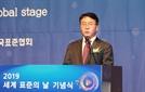 '표준의 날' 기념식 열려... 4차혁명 표준화 기여 유공자 포상