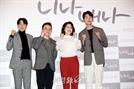 """[종합] '니나내나' 장혜진→이가섭, """"'가족' 그리고 '기억'에 대한 이야기"""""""