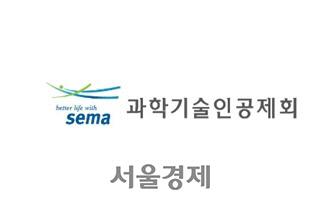 [시그널] 과기공, PE 출자사업 SG·프랙시스·대신증권 등 3곳 선정