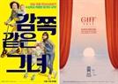 '제1회 강릉국제영화제' 개막작 '감쪽같은 그녀' 선정..'11월 8일 최초 상영'