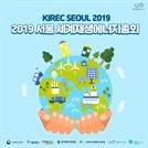 63개국 재생에너지 전문가 3,000명 서울에 모인다