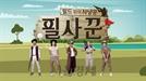 [필드소식]더골프채널코리아 '필드 위의 사냥꾼' 20일 첫 방송