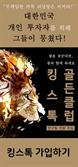 【단독】 미리보는 내일 급등기대종목 TOP 5