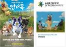 '언더독' 제13회 아시아태평양스크린어워드 최우수 애니메이션상 노미네이트