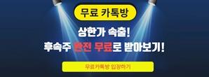 """""""무료카톡방 상한가 속출!"""" 후속주 완전무료 공개!"""