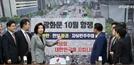 """자유한국당 """"400명 동원해 인증샷 보내라"""" 광화문 항쟁 직격탄"""