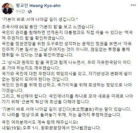 황교안 '나라 '정상'으로 돌려놓기 위해 끝까지 투쟁...19일 광화문에서 보자'