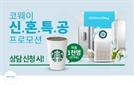 '코웨이 신혼특공' 토스 정답공개, 상담만 받아도 스타벅스 커피가?