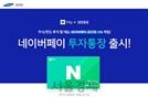 삼성증권, '네이버페이'통해 증권계좌 개설…'네이버페이 투자통장' 출시
