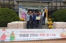 한국태양에너지-지평면사무소에서 '마음을 전하는 희망 쌀 나눔' 기부 행사 가져
