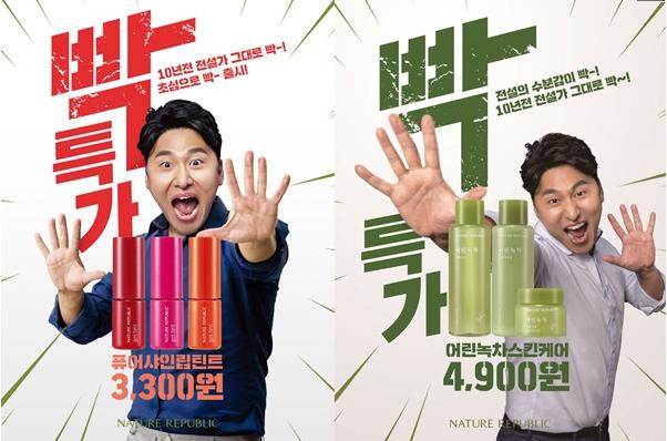 '네리빡특가' 오퀴즈 이벤트 정답 공개…'10년 전설가 그대로'
