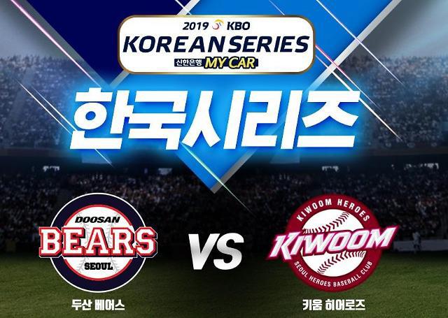 '곰과 영웅의 한판 승부'…두산 vs 키움 '2019 한국시리즈' 예매 일정 '관심'