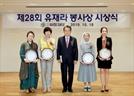 유한재단, 제28회 유재라 봉사상 시상식 개최
