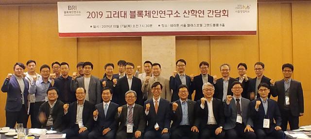 고대 블록체인연구소 '기업과 공동연구 강화'...산학연 간담회 개최