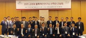 """고대 블록체인연구소 """"기업과 공동연구 강화""""...산학연 간담회 개최"""